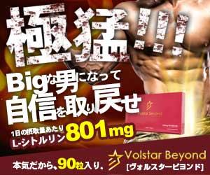 日本国産のED治療薬|ヴォルスター・ビヨンド